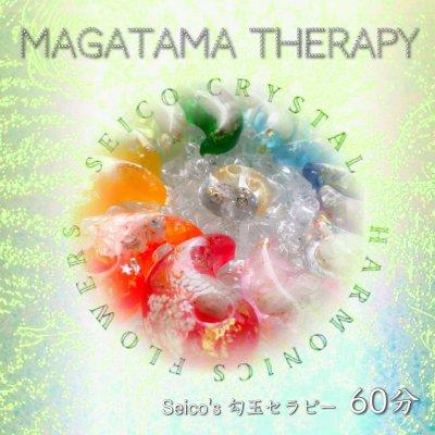 【60分】Seico*勾玉セラピー(オンライン/対面)(369p)