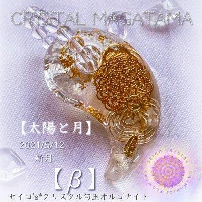 【太陽と月】【β】クリスタル勾玉(オルゴナイト)*SeicoCrystal製作