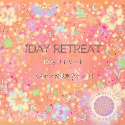 1day☆お1人さま☆リトリート【メルマガ限定チケット】