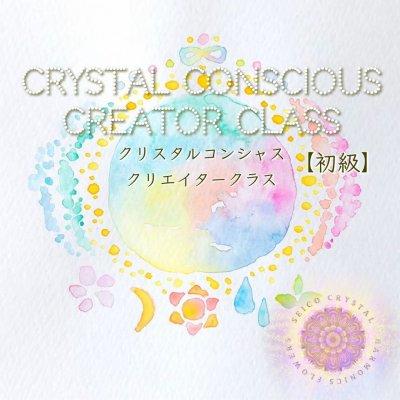 CCC(C3)クラス《Crystal Conscious Creator Class〜クリスタルコンシャスクリエイタークラス〜》【初級】---10月限定料金---