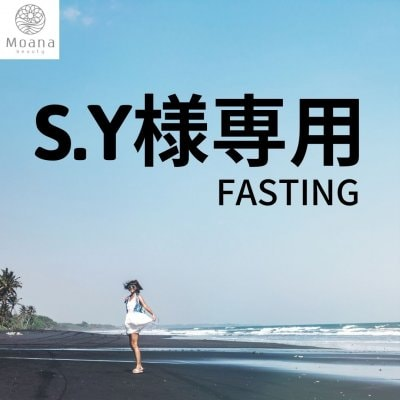 SY様専用 FASTING