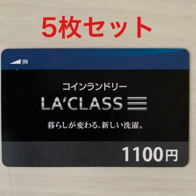 【まとめ買いでお得な洗濯チケット】1,100円分プリペイドカード 5枚セット