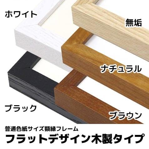 普通色紙サイズ フラットデザイン木製フレームのイメージその1
