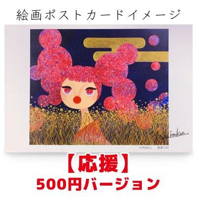 500円 [ 応援 ] 毎月各作品のサイン付き絵画ポストカードをお届け!