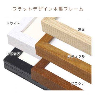 フラットデザイン木製フレーム 色紙に手描き(272mm×242mm)似顔絵ギフト...