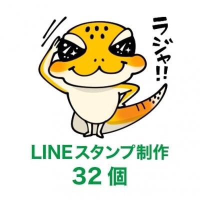 LINEスタンプ制作 32個バージョン (こちらはマスコット、動物系、限定料金) (服を着たり装飾多めの場合は別途追加で専用ウェブチケットのご購入をお願いします) (人間や似顔絵バージョンは別のウェブチケットです)