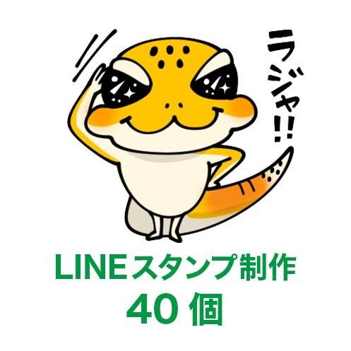 LINEスタンプ制作 40個バージョン (こちらはマスコット、動物系、限定料金) (服を着たり装飾多めの場合は別途追加で専用ウェブチケットのご購入をお願いします) (人間や似顔絵バージョンは別のウェブチケットです)のイメージその1