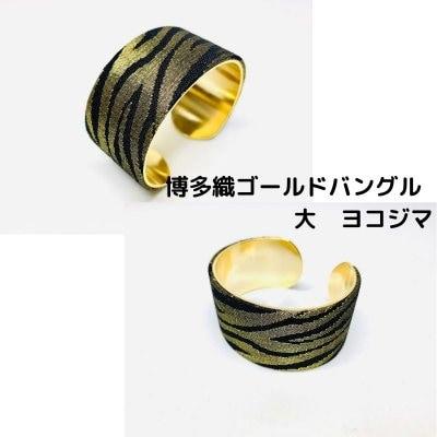 博多織ゴールドバングル大 ヨコジマ