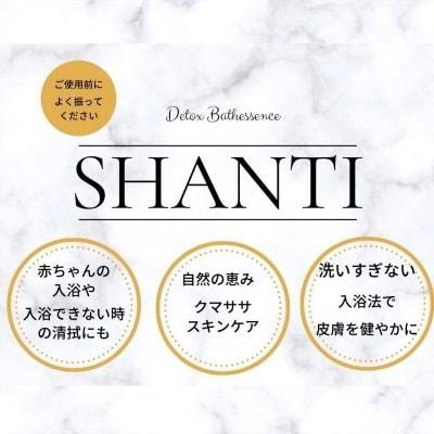 デトックスバスエッセンス 【SHANTI】