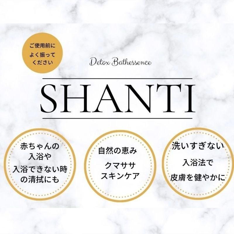 スキンケアバスエッセンス 【SHANTI】のイメージその1