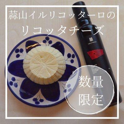 【限定5個】【Ricotta リコッタフレスカ】12月2日(水)発送分 200gイルリコッターロのジャージーチーズ