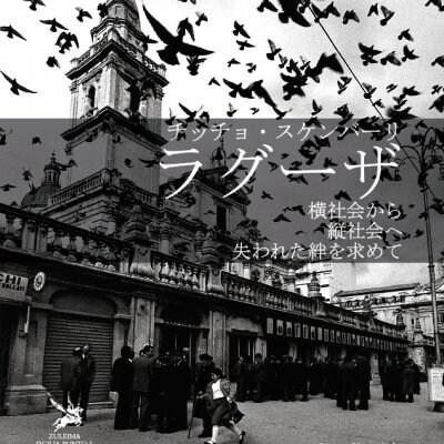 【予約商品】ラグーザ〜横社会から縦社会へ失われた絆を求めて(序文 ジョルジョ・フラッカヴェント)