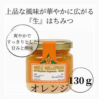 生はちみつ130g【オレンジ】