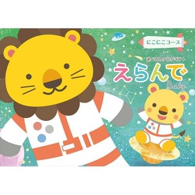 出産お祝い用カタログギフト10800円コース「商品掲載180点」ベビーとママに贈るカタログギフト