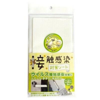 ウイルス接触感染対策シート「漆喰・消石灰」の機能を利用した張るシー...