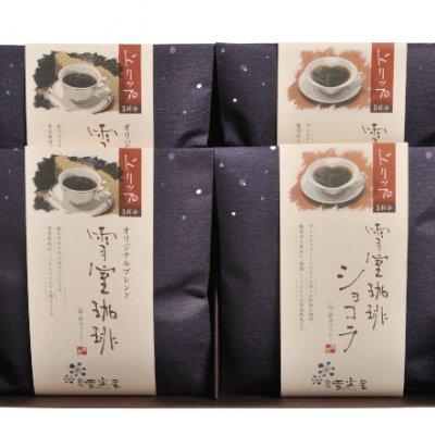『新潟名産品』雪室珈琲ドリップバッグ5P×4袋ギフト[オリジナルブレンド/ショコラ各2袋] 20 PIECES  厳選したコーヒー豆を天然雪を活用した食品保蔵庫「雪室」でゆっくり寝かせ、まろやかな味わいに仕上げました。