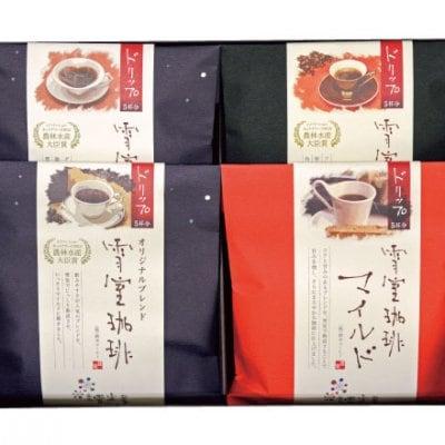 『新潟名産品』雪室珈琲ドリップバッグ飲み比べ 5P×4袋ギフト20PIECES 厳選したコーヒー豆を天然雪を活用した食品保蔵庫「雪室」でゆっくり寝かせ、まろやかな味わいに仕上げました。