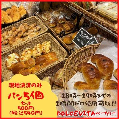 あれもこれも100円☆18時からのタイムセール☆5個分チケット(^^♪【現地払いのみ:クレジット払い不可】