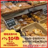 あれもこれも100円☆18時からのタイムセール☆10個分チケット(^^♪【現地払いのみ:クレジット払い不可】