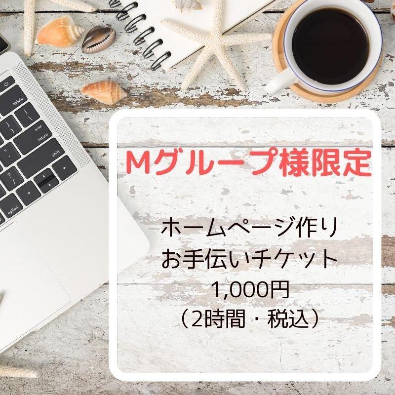 Mグループ様専用 ホームページ作成お手伝いチケットのイメージその1