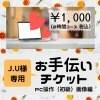 J.U様 お手伝いチケット(PC(初級)画像編)
