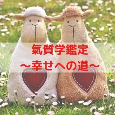 氣質学鑑定 30分 〜幸せへの道〜