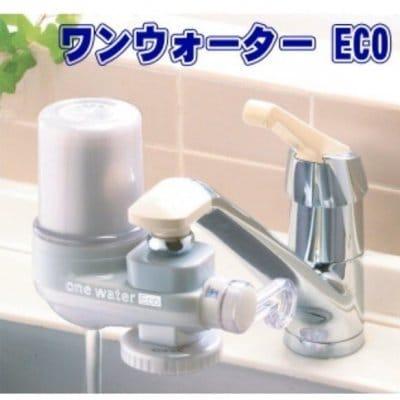 素粒水浄水器