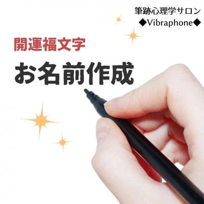 開運福文字のお名前作成〜 筆跡心理学サロン◆Vibraphone〜★