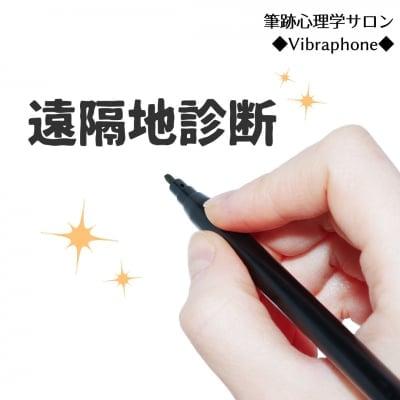 郵送診断(診断書送料込み)筆跡心理学サロン◆Vibraphone〜★