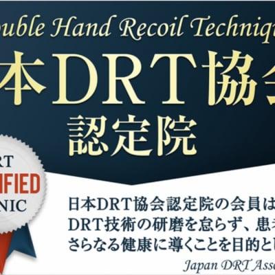 DRT  ダブルハンドリコイルテクニック