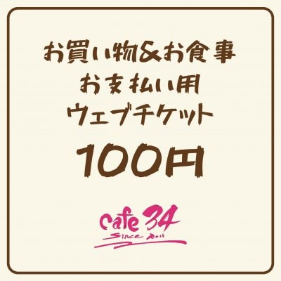 100円お食事&お買い物チケット
