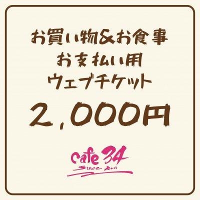 2,000円お食事&お買い物チケット