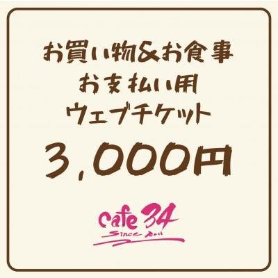 3,000円お食事&お買い物チケット