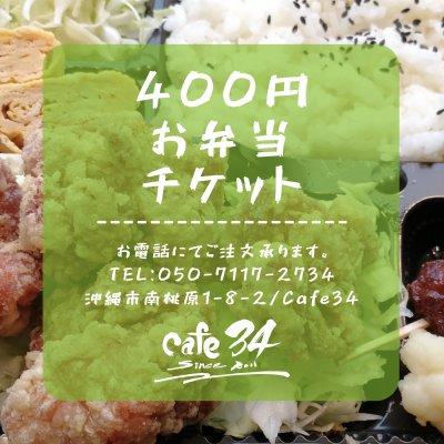 400円お弁当チケット(やきとり弁当・豚バラ弁当・カレーライス)