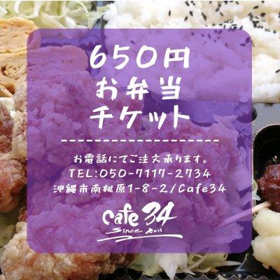 650円お弁当チケット(ミックスフライ弁当)