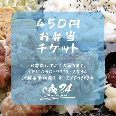 450円お弁当チケット(やきとり豚弁当ご飯大盛り)