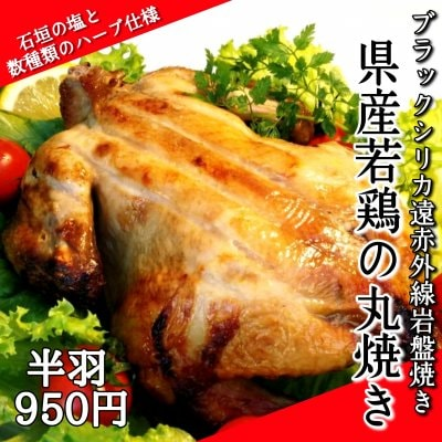 (半羽)ガーリックハーブチキン34【現地払い専用チケット】