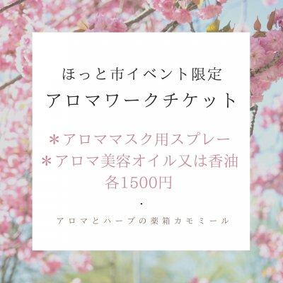 【ほっと市イベント限定】アロマワークチケット