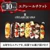 【贈り物に最適】創作エクレア 10個 チケット