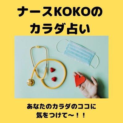 カラダ占い 100円★ナースKOKOのカラダ占いでわかるアナタの身体のココに気を付けて!!
