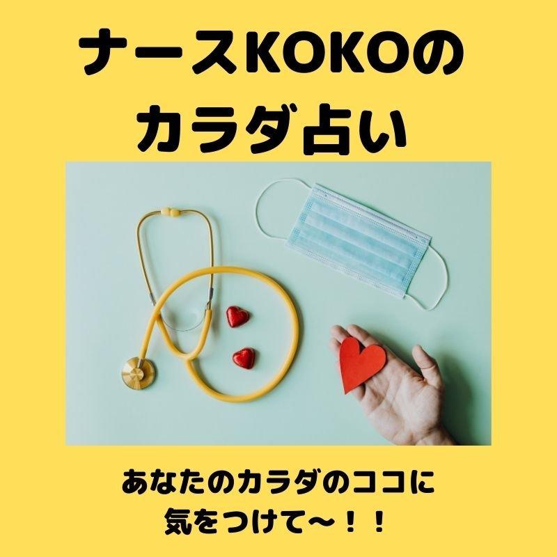 カラダ占い 100円★ナースKOKOのカラダ占いでわかるアナタの身体のココに気を付けて!!のイメージその1