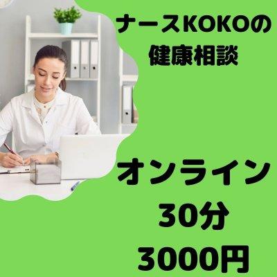 身体のお悩み解決!オンライン★ナースKOKOの健康相談 30分3000円