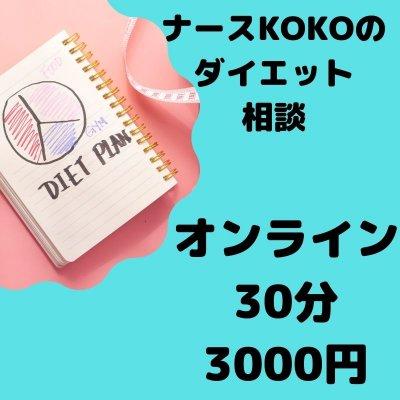 ダイエットしたいならオンライン★ナースKOKOの老けないカラダ作りでダイエット相談 30分3000円