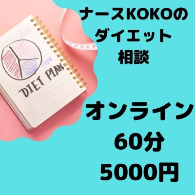 ダイエットしたいならオンライン★ナースKOKOの老けないカラダ作りでダイエット相談 60分5000円