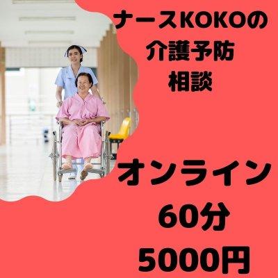 寝たきり回避!オンラインで老けないカラダ作り★ナースKOKOの介護予防相談 60分5000円