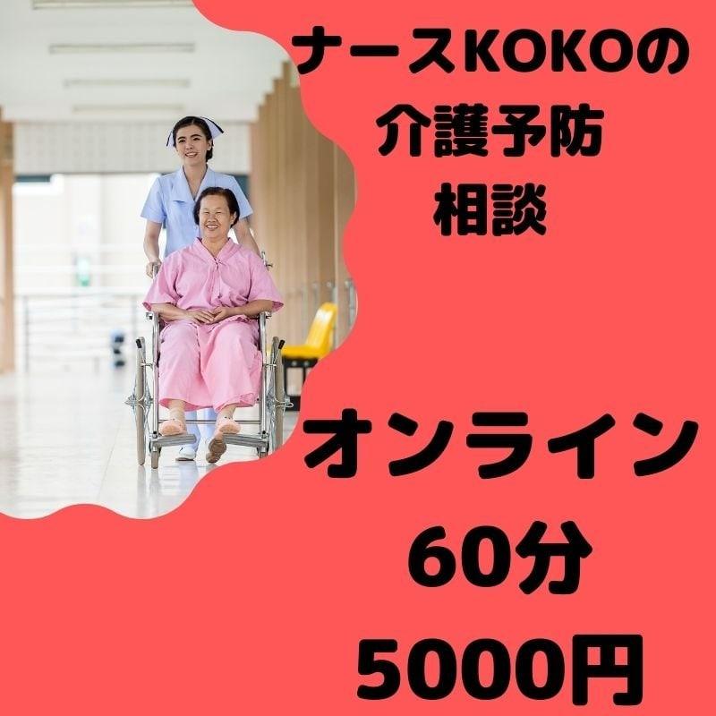 寝たきり回避!オンラインで老けないカラダ作り★ナースKOKOの介護予防相談 60分5000円のイメージその1
