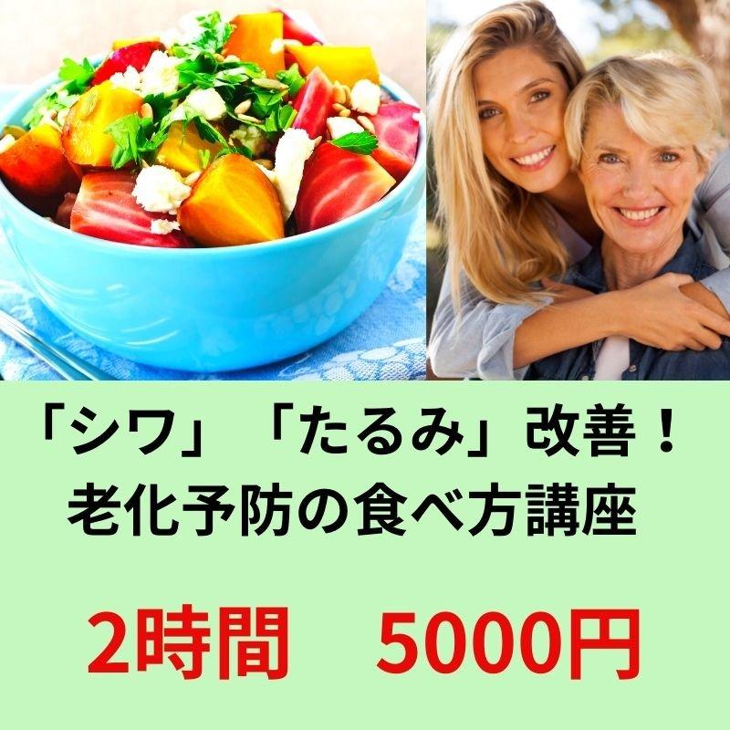 「シワ」「たるみ」改善!若返る食べ方講座 1時間 3000円 個別相談のイメージその1