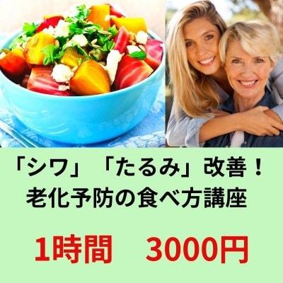 「シワ」「たるみ」改善!若返る食べ方講座 1時間 3000円 個別相談