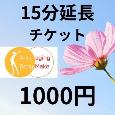 延長15分チケット 1000円