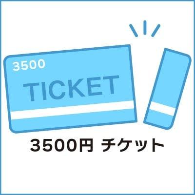3500円チケット